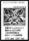 QueenButterflyDanaus-JP-Manga-GX