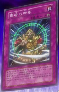 ConquestoftheSupremeRuler-JP-Anime-5D