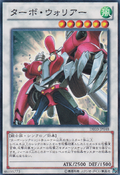 TurboWarrior-DE03-JP-C