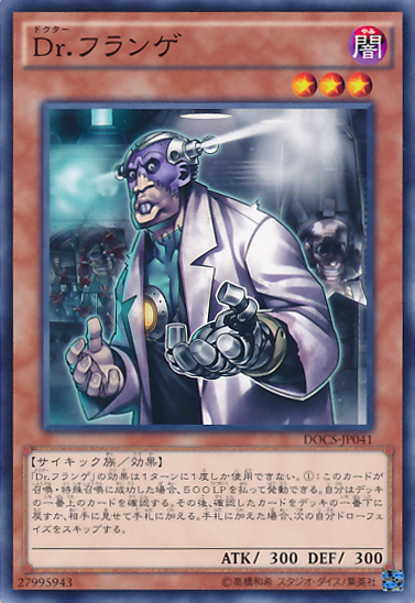 Dr Frankenderp - Yu-Gi-Oh! TCG & OCG Card Discussion - Yugioh Card ...