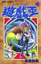 YugiohOriginalManga-VOL13-JP