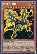 TheWingedDragonofRa-LB01-KR-ScR-LE