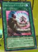 SpeedSpellSonicBuster-JP-Anime-5D