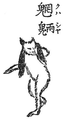 File:Kyosai Kasha.jpg