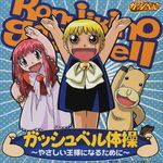 Gash Bell Taisō / Chichi wo Moge!