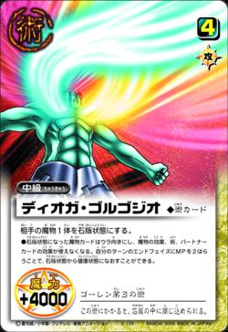 Dioga Gorugojio Card