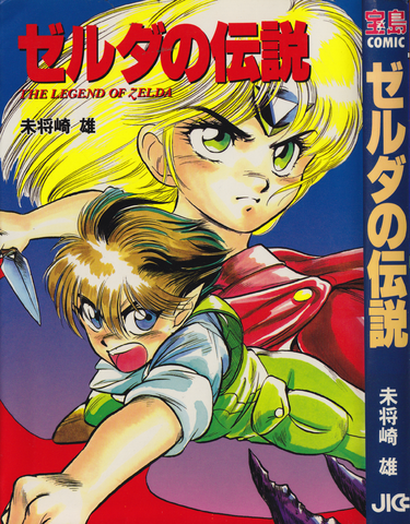 File:The Legend of Zelda Manga Cover.png
