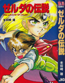The Legend of Zelda Manga Cover.png