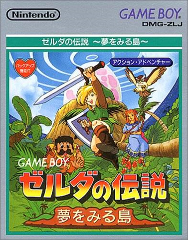 File:The Legend of Zelda - Link's Awakening (Japan).png