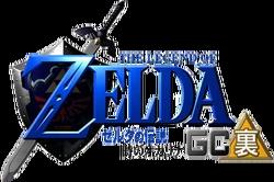 Ura Zelda (logo)