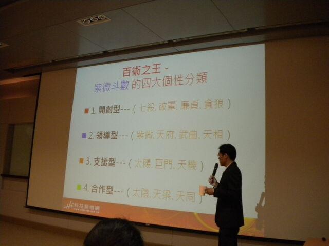 檔案:磨哲生老師講解-百術之王.JPG