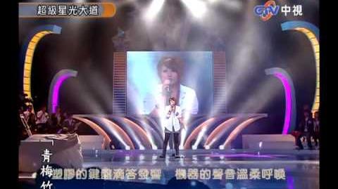2009-12-11 超級星光大道 陳瑋婷 光之翼