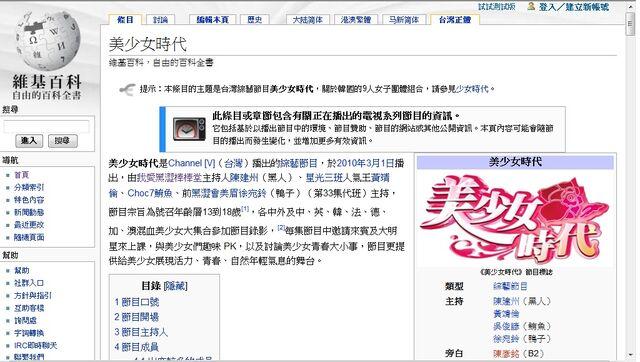檔案:Wikipedia-before.jpg