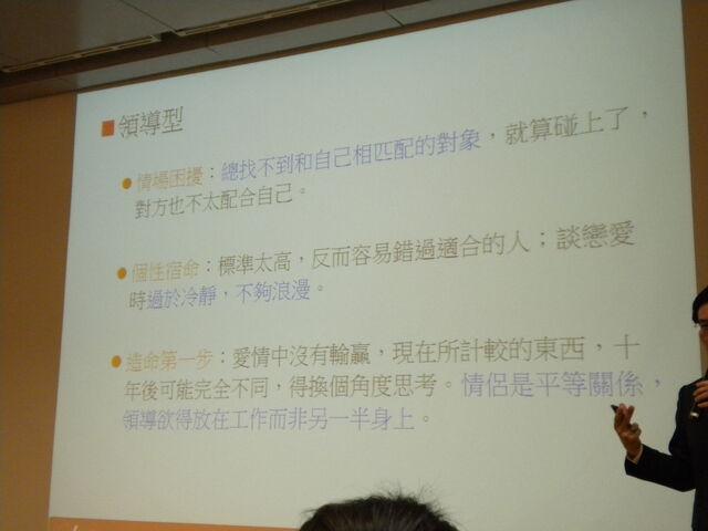 檔案:磨哲生講解-領導型造命第一步(情場).JPG