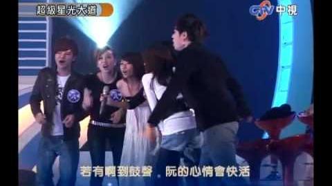 2009-12-11 超級星光大道 杜華瑾 鼓聲若響