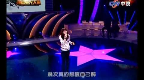 2009-12-04 超級星光大道 陳以恩 不必在乎我是誰
