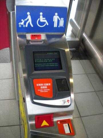 檔案:高鐵驗票閘門-車票插入口.JPG
