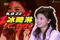 Bing Ji Lin.PNG