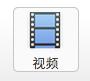 File:视频模块.png