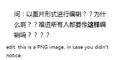 2014年2月8日 (六) 15:27的版本的缩略图