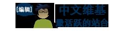 File:活跃站台.png