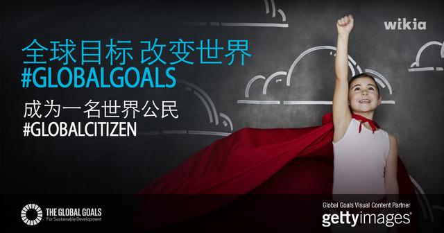 File:GlobalGoals FB zh.png