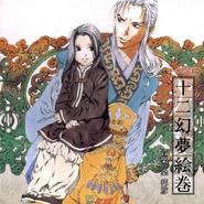 Taiki and Tai-Ou
