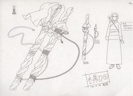 File:Suigūtō1.png