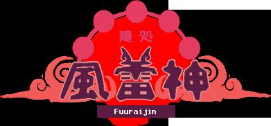 File:Fuuraijin Sign.png