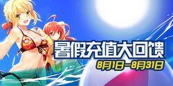 Summer Vacation Great Top Up Reward (2017.08.01)