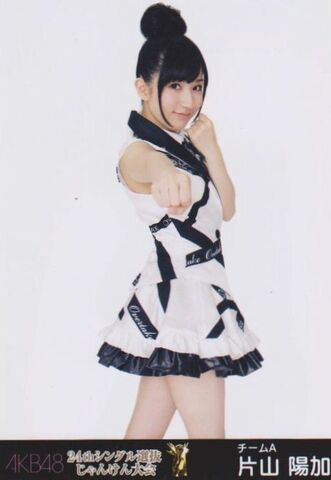 File:Katayamaharuka-janken.jpg