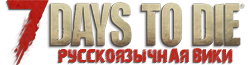 7 Days to Die Russian wiki