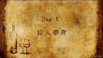 「91Days」Day1ダイジェスト-0