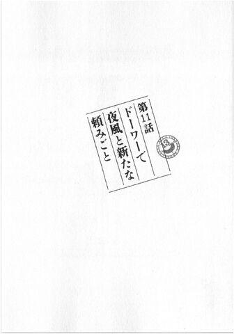 File:Chapter 11.jpg