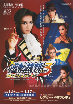 File:Musical 3.png