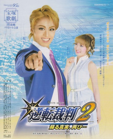 File:Musical 2.png