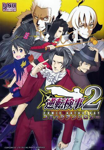 File:Gyakuten Kenji 2 Comic Anthology.jpg
