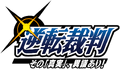 Gyakuten Saiban anime transparent logo.png