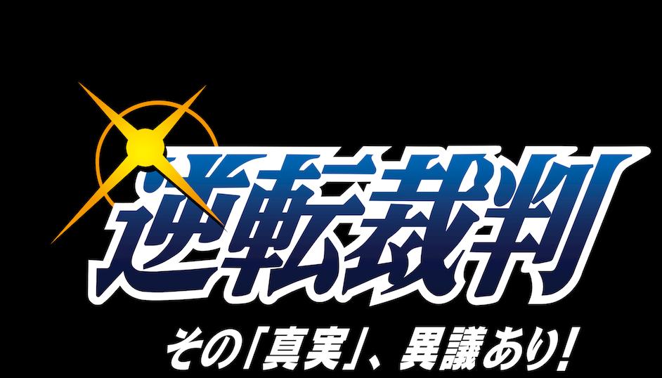 File:Gyakuten Saiban anime transparent logo.png