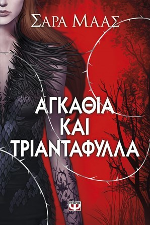 File:A Court of Thorns and Roses - Greek.jpg
