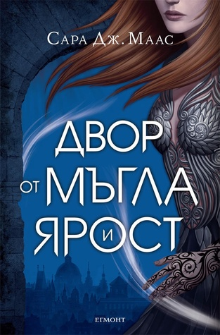 File:A Court of Mist and Fury - Bulgarian.jpg