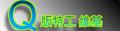 2011年10月20日 (四) 12:22的版本的缩略图