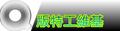 2011年10月27日 (四) 10:14的版本的缩略图