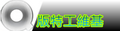 2012年3月4日 (星期日) 12:42的版本的缩略图
