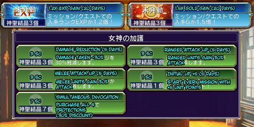 UIguide Divine Protection