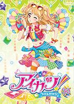 Aikatsu DVD Rental 30