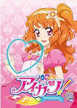 Aikatsu DVD Rental 33