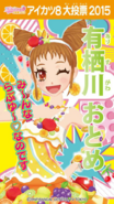 OotmeArisugawa750x1334