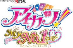 3DS my no.1 stage Logo