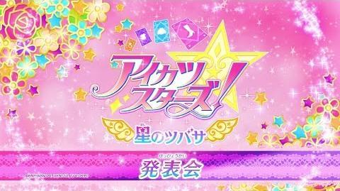 アイカツスターズ!2ndシーズン『星のツバサ』シリーズ発表会